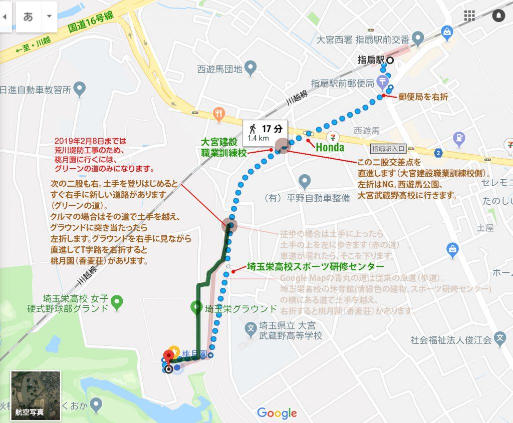 桃月園皐月家香麦荘地図 道順 クルマ ルート
